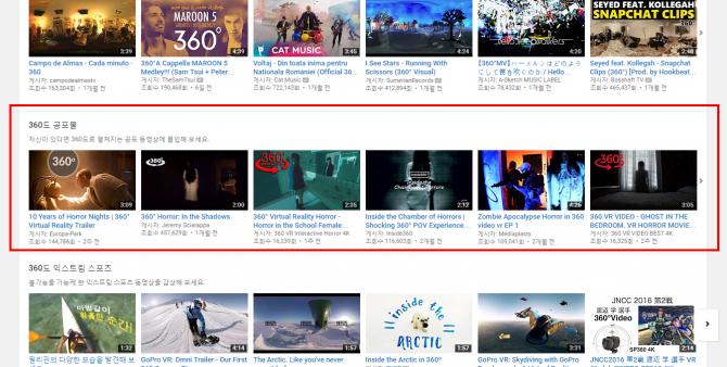 유튜브 360도 비디오 코너에서 한 코너를 차지하고 있는 호러영상들. - 유튜브 제공