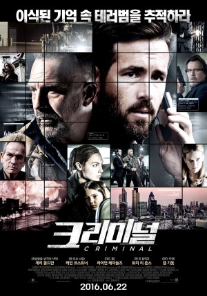 크리미널 - 조이앤시네마 제공