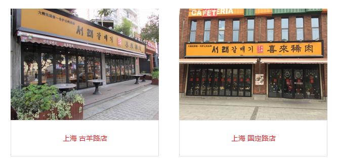 실제 중국 상하이 오프라인 매장에서 쓰고 있는 간판의 모습 - 서래갈매기 홈페이지(http://www.seoraester.cn/ 제공