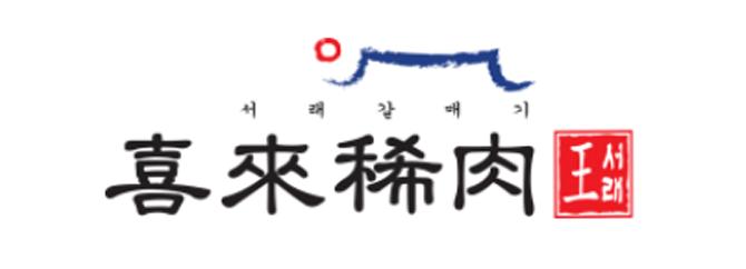 태양의 후예 PPL로 중국에서 유명세를 타고 있는 서래갈매기의 상표 - 서래갈매기 홈페이지(http://www.seoraester.cn/ 제공