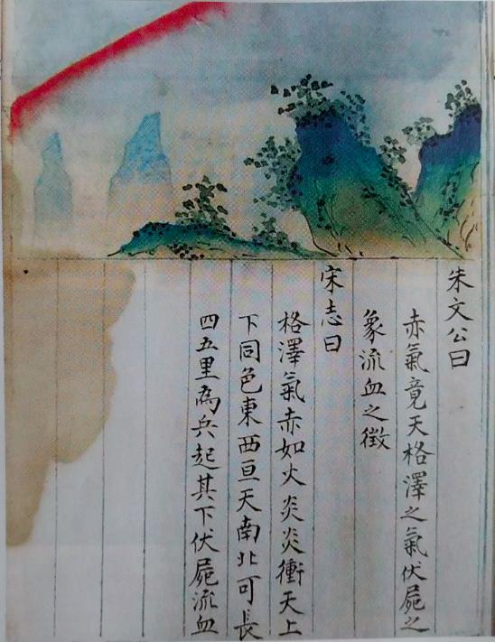 중국 명나라의 점술서 '天元玉曆祥異賦(천원옥력상이부)'에는 중저위도 지역에서 나타나는 붉은 오로라인 '적기(赤氣)'를 묘사한 그림이 있다. - 일본국립자료원 제공
