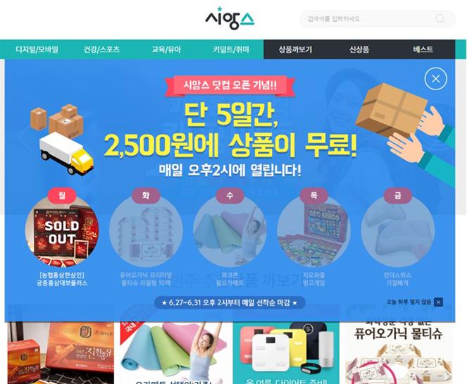 시앙스닷컴 제공