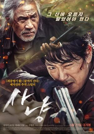 사냥 - 롯데엔터테인먼트 제공