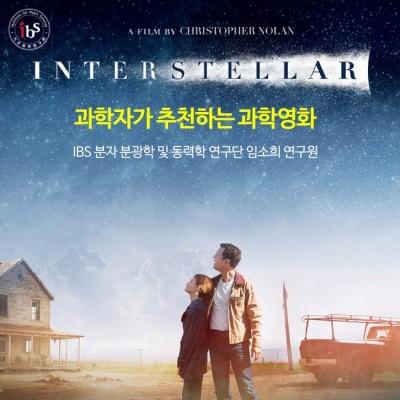 [카드뉴스] 인류를 구원할 답을 찾아 떠나는 우주여행, 영화 인터스텔라(2014)