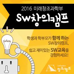 2016 미래창조과학부 SW 창의 캠프