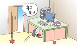 소방방재청 부처별뉴스 >안전길잡이 - 소방방재청 제공