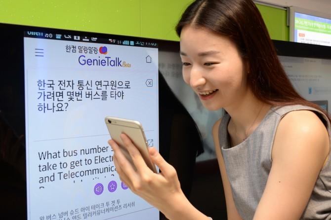한글과컴퓨터가 15일부터 이틀간 제주도에서 개최한 신제품 설명회에서 한 여성이 5개 언어 자동통번역서비스를 제공하는 국내 개발 스마트폰 애플리케이션(앱) '한컴 말랑말랑 지니톡'을 시연하고 있다. 한컴 말랑말랑 지니톡은 2018 평창 겨울올림픽에서 8개 언어까지 확대된 서비스로 제공될 예정이다. - 한국전자통신연구원 제공