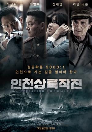 인천상륙작전 - CJ엔터테인먼트 제공