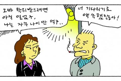 """""""만화 속에 이공계생 애환 담았다"""""""
