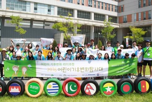 환경재단 어린이환경센터, '2016 어린이 기후변화탐사대' 캠프 열어