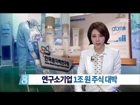 애터미와 콜마비앤에이치의 성공담은 뉴스에 보도되기도 했습니다. - MBC 제공
