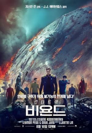 스타트렉 비욘드 - 롯데엔터테인먼트 제공