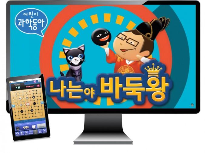바둑, 온라인으로 배우자~! - (주)동아사이언스 제공