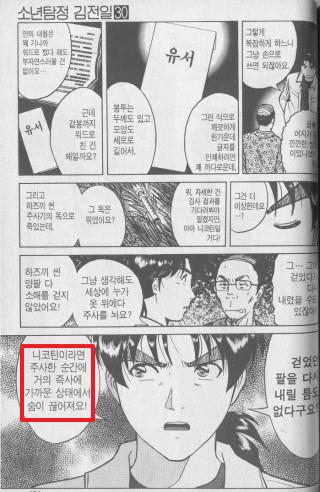 일본 추리 만화 <소년탐정 김전일>의