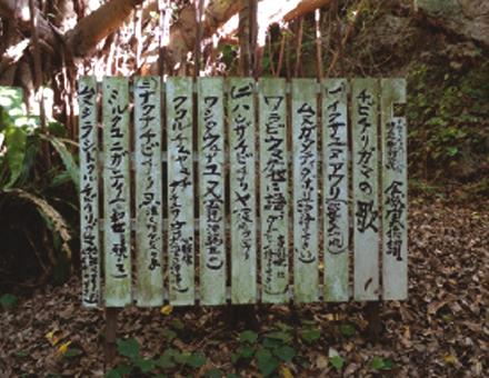 치비치리 동굴 앞에 위치한 '치비치리가마(동굴)의 노래' - 환경재단  제공