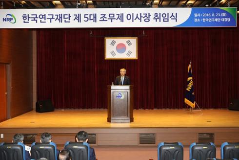 한국연구재단 신임 이사장에 조무제 전 UNIST 총장
