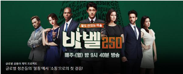 외국인들이 등장하는 방송 프로그램 '바벨 250' - tvN  제공