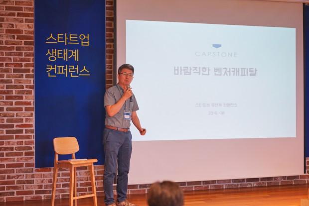 송은강 캡스톤파트너스 대표가 25일 부산창조경제혁신센터에서 열린