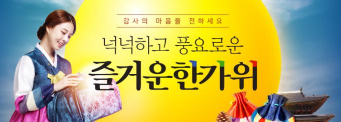 ★최대 73%할인★ 시앙스닷컴 '추석 기획전' 오픈! - 시앙스닷컴(www.ciangs.com) 제공