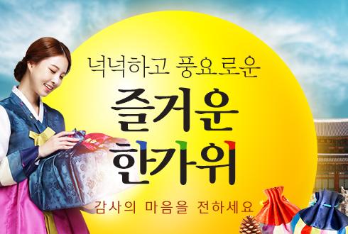 시앙스닷컴, 최대 73%할인해주는 '추석 기획전' 진행