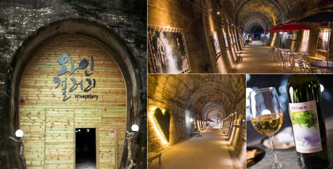 경남 사천시의 솔티 터널을 개조한 다래 와인갤러리는 폐 터널의 좋은 활용처다. - 오름주가 제공