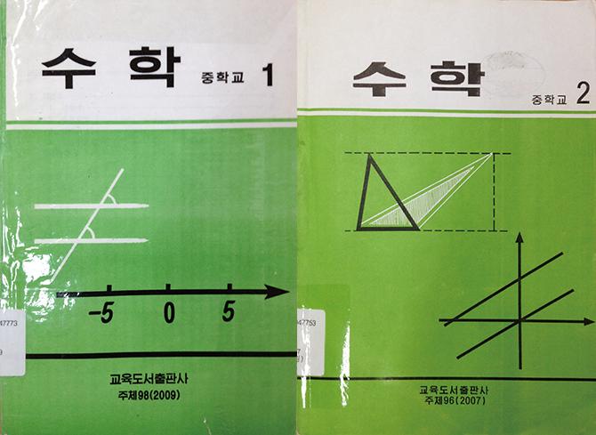 2013년에 교육과정이 개정되기 전까지 북한에서 썼던 수학 교과서. - 이정행 제공