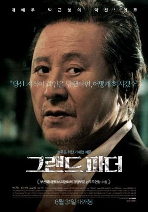 그랜드파더 - ㈜디스테이션 제공