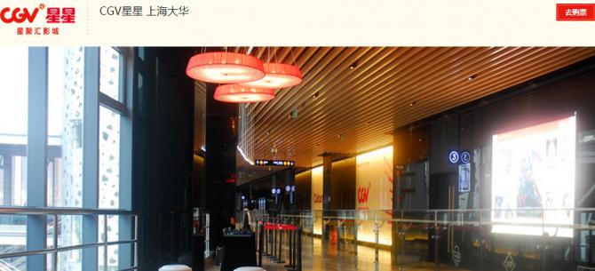 상해 시내 CGV 극장 모습 - http://www.cgv.com.cn 제공