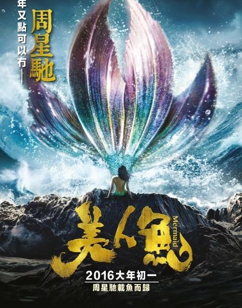 매크로그래프가 CG작업에 참여한 영화 <미인어> 포스터 - 매크로그래프 제공