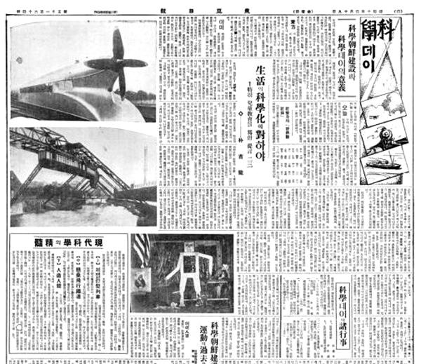 1935년 4월 19일 제 2회 과학데이를 상세하게 보도한 동아일보 지면. - 동아일보 DB 제공