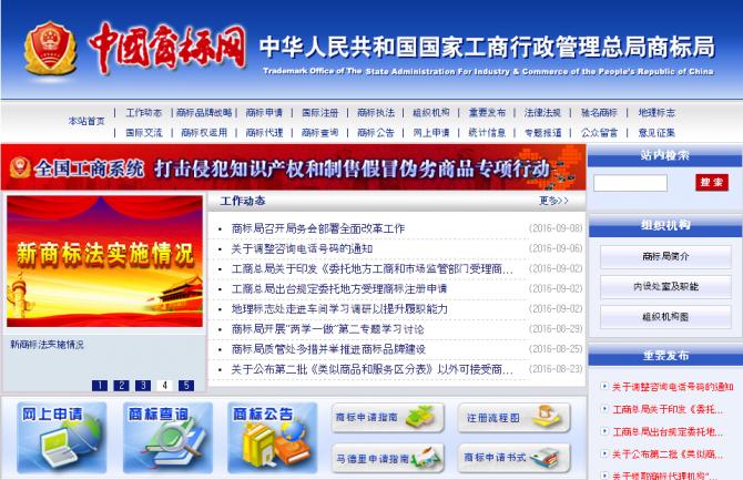 중국 상표국 홈페이지 http://sbj.saic.gov.cn/
