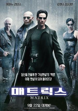 매트릭스 - 영화사 마농(주) 제공
