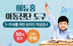 에듀홍 아동진단도구