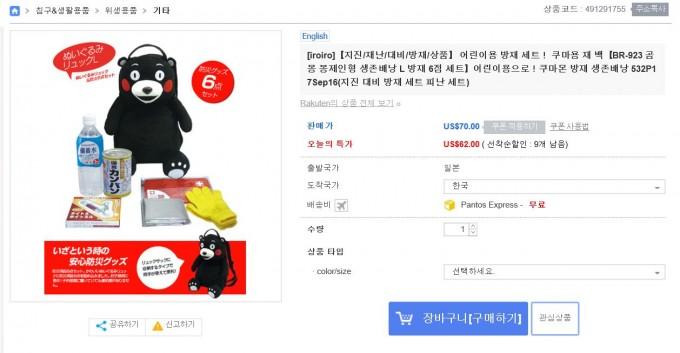 일본 직구 사이트에서 판매 중인