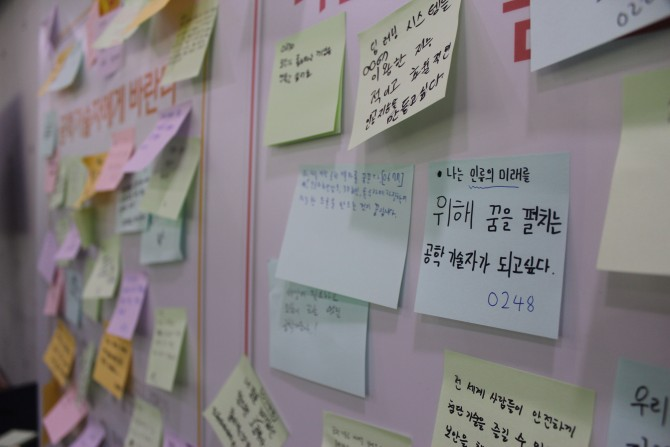 '엔지니어스(EnGenius) 데이 2016' 참가자들의 소망이 담긴 메모 보드. - 송경은 기자 kyungeun@donga.com