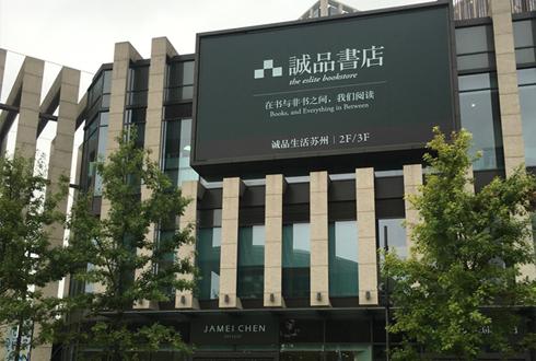중국의 신개념 서점 청핀서점(诚品书店) 방문기