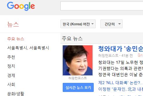 [테크놀로지와 저널리즘] 구글이 '팩트'를 검증하는 방법