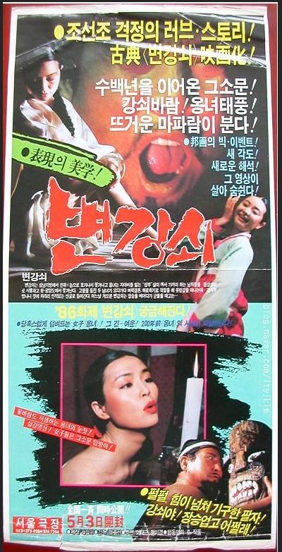영화 변강쇠 포스터 - (주)동아사이언스 제공