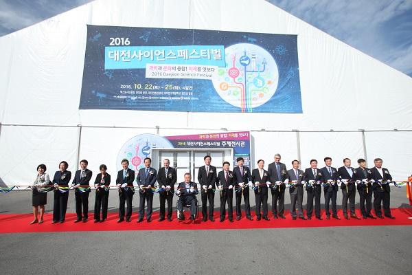 2016 대전 사이언스페스티벌은 테이프커팅식을 시작으로 나흘간의 대장정이 시작됐다. - (주)동아사이언스 제공