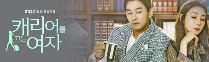 MBC 홈페이지 제공