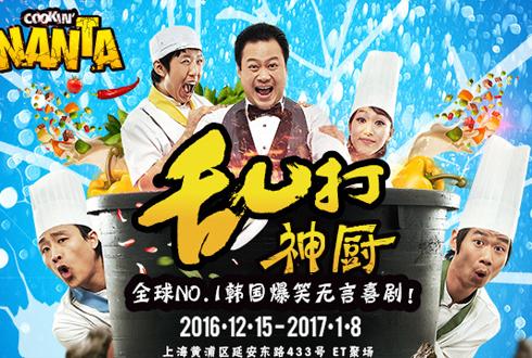 한국 뮤지컬과 공연 콘텐츠 중국에서 통할까?