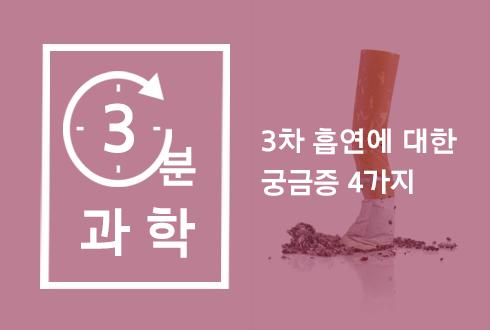 3차 흡연에 대한 궁금증 4가지