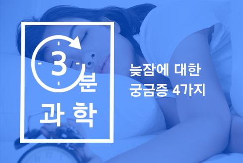 늦잠에 대한 궁금증 5가지