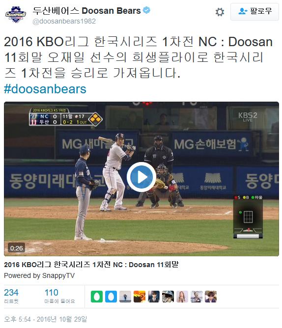 두산베어스의 한국시리즈 1차전 11회말 영상 트윗  - 트위터 제공