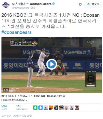 두산-NC 팬 주목! 트위터서 한국시리즈 하이라이트 영상 실시간 제공
