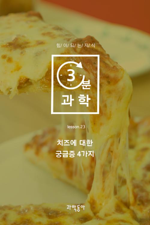 (교정 전) 치즈에 대한 궁금증 4가지 - (주)동아사이언스 제공