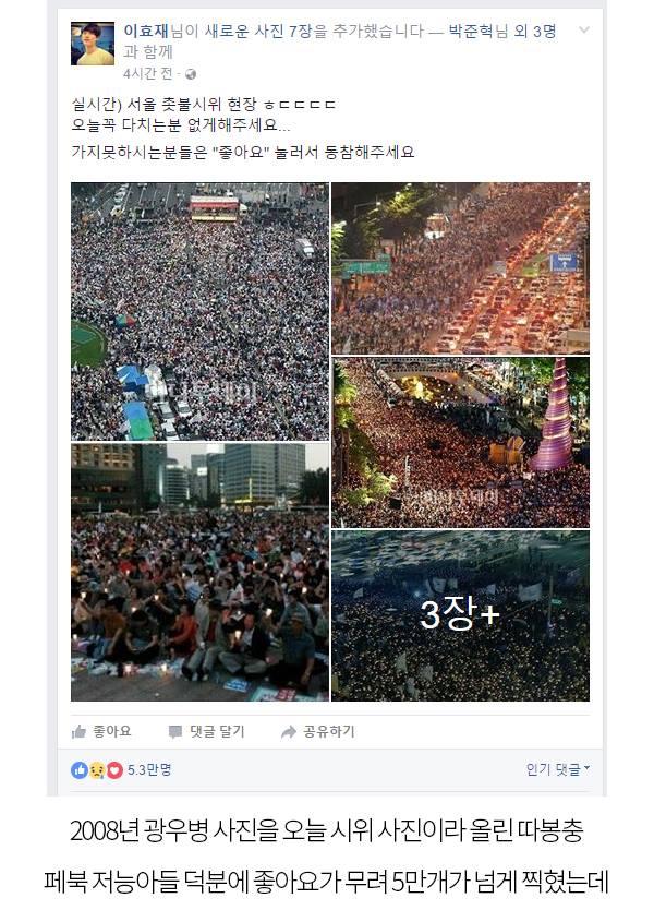 최근 페이스북에 올라온 촛불시위 독려 포스트. 과거 대형 시위 사진을 이번 시위 사진이라며 올렸다.  - 페이스북 제공