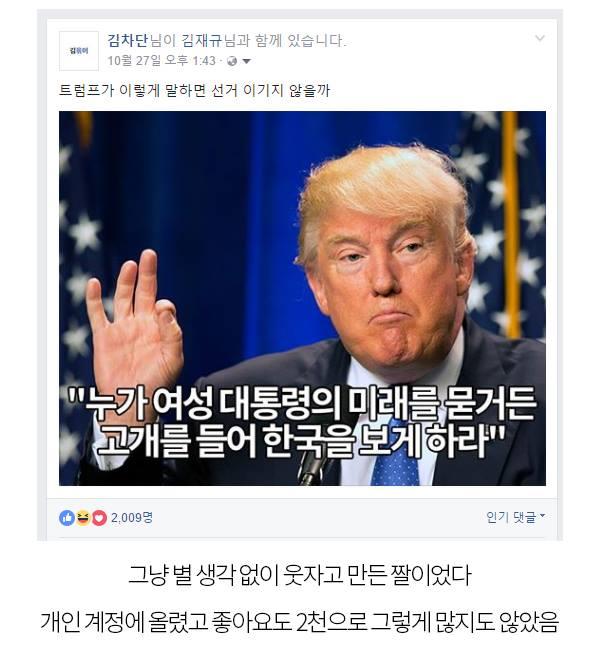 도널드 트럼프 후보 사진에 글을 덧붙여 만든 합성 사진이 인터넷에서 사실로 오인되는 해프닝이 최근 있었다.  - 유머저장소 페이스북 페이지 제공