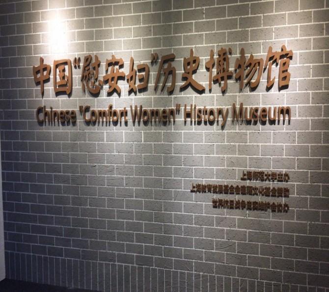 상해사범대 원위엔로 2층의 중국위안부역사박물관 - 최영휘 제공