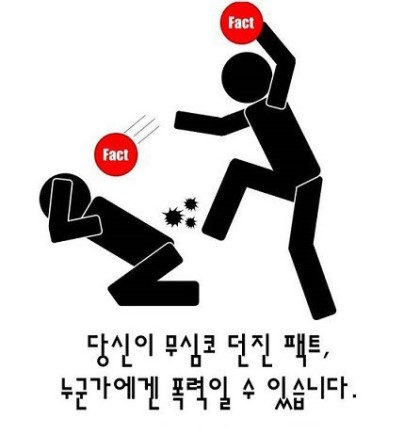[저격! 인터넷 신조어] 비겁하게 팩트로 승부하다니 - (주)동아사이언스 제공